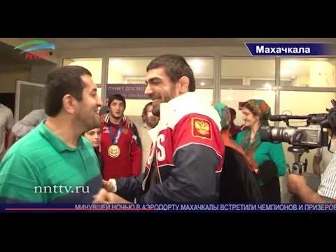 Как встречали Чемпионов Мира по вольной борьбе в аэропорту г. Махачкалы