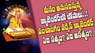 Panchangam Vs Calendar   English Calendar Errors   Panchangam-Science   Ide Haindavam   Bharat Today