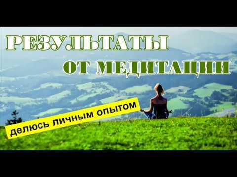 Результаты медитации (делюсь личным опытом)