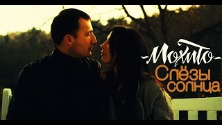 Моxито - Слёзы солнца