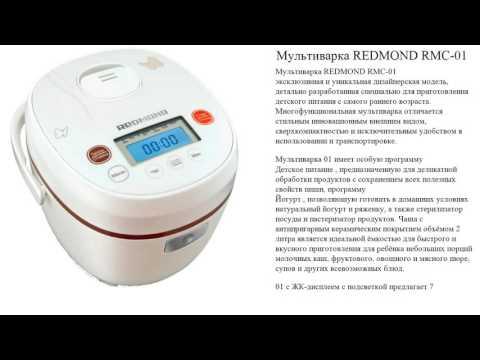 Мультиварка REDMOND RMC-01