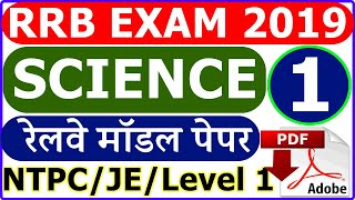 RRB NTPC Science Model Paper 2019 Part 01 | RRB JE 2019 | RRB Group D Level 1 Science MCQ