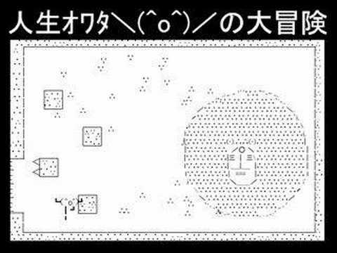 人生オワタ\(^o^)/の大冒険 ver0.6 VS tanasinn