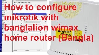 How to configure mikrotik with banglalion wimax home router (Bangla)