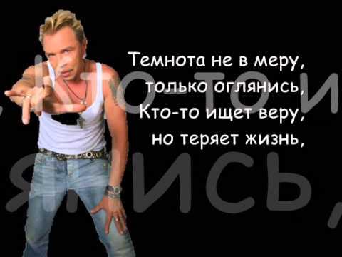 Неприкасаемые, Гарик Сукачев - Плоское, как шутка