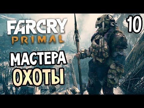 Far Cry Primal Прохождение На Русском #10 — МАСТЕРА ОХОТЫ