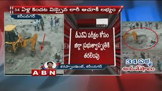 34 ఏళ్ల కిందట మిస్సైన లారీ ఆచూకీ లభ్యం | Missing lorry found in karimnagar