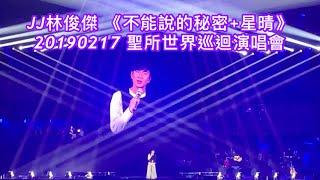 20190217JJ林俊傑聖所世界巡迴演唱會台北壓軸場-《不能說的秘密+星晴》