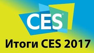 5 лучших трендов CES 2017 за 7 минут.