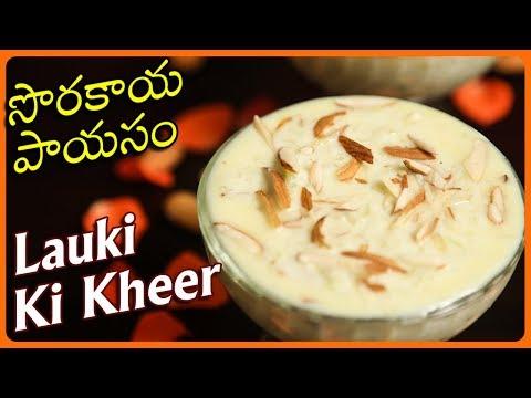 సొరకాయ పాయసం తయారీ విధానం | Sorakaya Halwa | Bottle Gourd Sweet Recipe