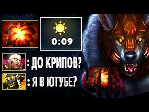 РОШАН ДО КРИПОВ УРСА ДОТА 2 - FAST ROSHAN URSA DOTA 2
