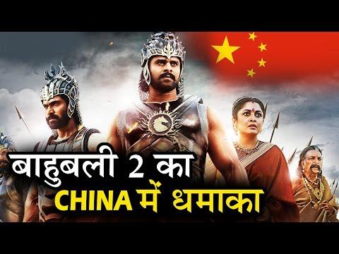 Dangal के बाद, जुलाई में Baahubali 2 होगी CHINA में रिलीज़ thumbnail