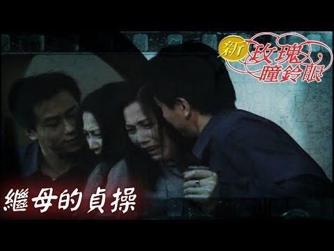 台劇-新玫瑰瞳鈴眼-EP 001- 繼母的貞操