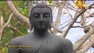 Samaja Sangayana | EP 107 | 2019-01-12