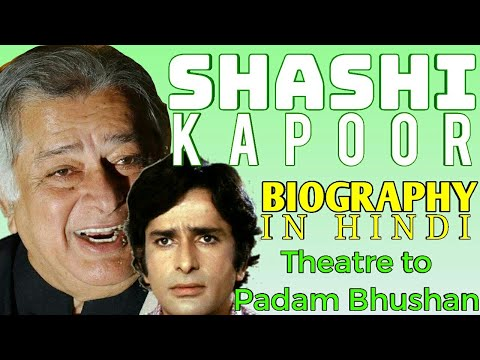 Shashi Kapoor Biography In Hindi | Shashi Kapoor History | Shashi Kapoor Movies | Shashi Kapoor