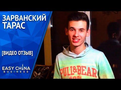 Видео отзыв о сотрудничестве с Easy China Business от Тараса Зарванского