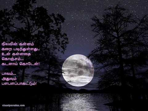 Cute Tamil Love Poems video