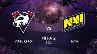 Virtus.pro vs NA`VI (игра 2) | BO2 | The International 9 | Групповой этап | День 2