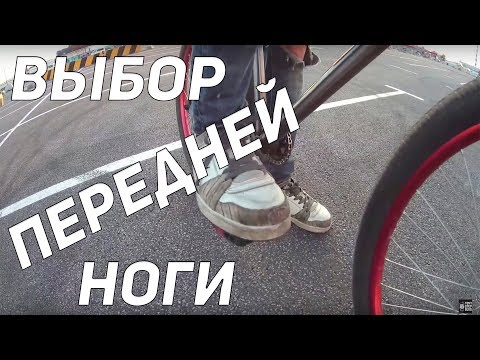 Step by Step #2: Выбор передней ноги и правильная постановка стопы на педали