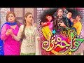 Download Video Khawaja Manzil | Eid Special | Stage Drama | Neo TV MP3 3GP MP4 FLV WEBM MKV Full HD 720p 1080p bluray