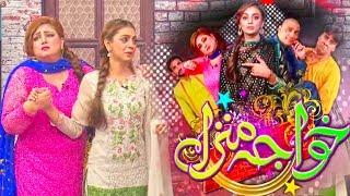 Khawaja Manzil | Eid Special | Stage Drama | Neo TV