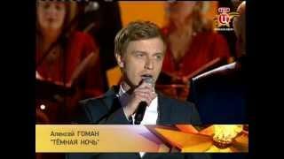 Алексей Гоман - Темная ночь