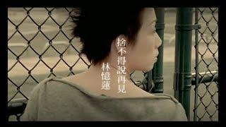 林憶蓮 Sandy Lam - 捨不得說再見 (官方完整版MV)