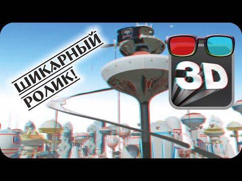 Скачать Вылеты 3D в 3Д Вертикальная анаморфная