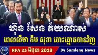 លោក ហ៊ុន សែន ចាប់ផ្តើមវាយប្រហាគណបក្សតូចៗ, Cambodia Hot News, Khmer News