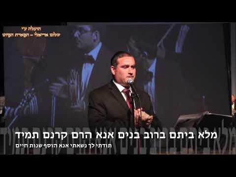 שם שדי עליך יהי - קליפ - מילים: ר' דוד שירו לשמחת חתן וכלה  - ליבי ירושלים