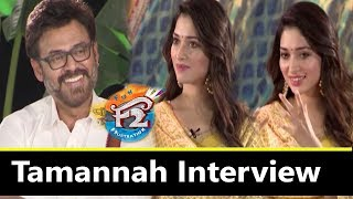 Tamannah Say's About Her Experience in F2 Movie | Sankanthi Special F2 Interview