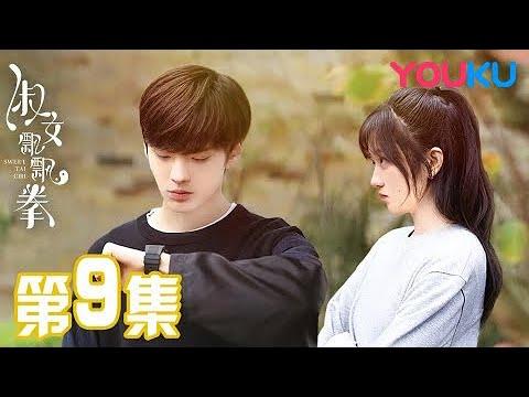 陸劇-淑女飄飄拳-EP 09