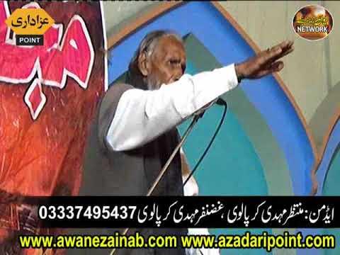 zakir 4 Majlis 25 Safar 2017 Jhang Sadar bani zakir zargham abbas bukhari