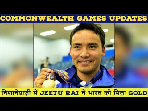 Commonwealth Games 2018: निशानेबाज़ी में Jeetu Rai ने भारत को दिलाया Gold