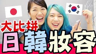 【美妝】偽日韓妝容大挑戰 feat MaoMaoTV | Mira