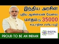 Online Job | Indian Government Digital India Online Job | Without Investment in India- Tamil | தமிழ்