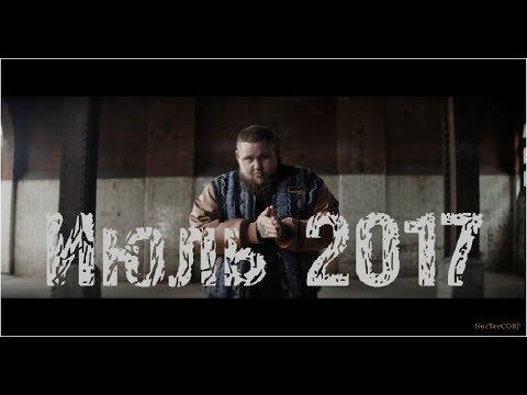 TOP 40 MUSIC/ТОП 40, JULY/ИЮЛЬ 2017