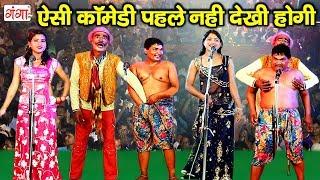 ऐसी कॉमेडी पहले नहीं देखी  होगी - माल पे हो गया बवाल - Dehati Comdey Video 2018