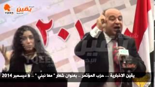 يقين| كلمة مجدي مرشد في حزب المؤتمر تحت شعار معا نبني
