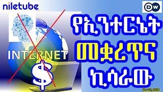የኢንተርኔት ፍሰትን የሚያስተጓጉሉ ሃገራት ክስረት Internet traffic failure hinder countries - DW (Nov 23, 2016)