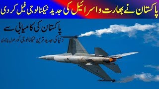 Big Development of Pakistan AirForce and IAF & Isrel OIC in Abu Dhabi