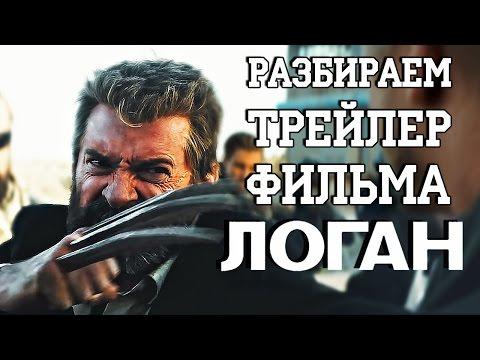 Что показали в первом трейлере ЛОГАНА / Logan trailer