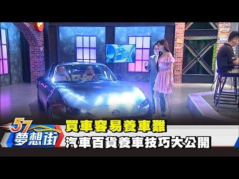 台灣-57夢想街 預約你的夢想-20180813 買車容易養車難 汽車百貨養車技巧大公開
