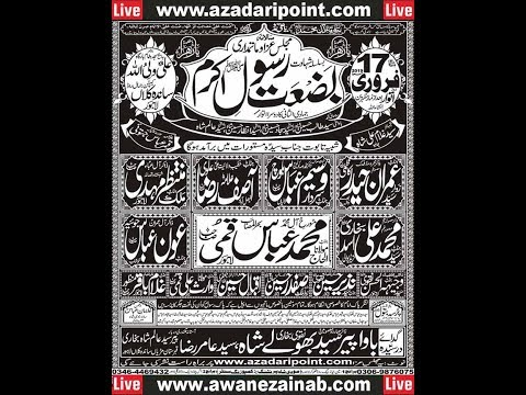 Live Majlis 17 February 2019 Sanda Kalan Lahore