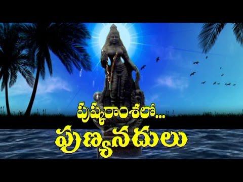Godavari Pushkaralu Special | Pushkaramulo Punya Nadulu | Bhakthi TV