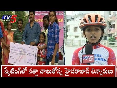 స్కేటింగ్లో సత్తా చాటుతున్న హైదరాబాద్ చిన్నారులు..! | Hyderabad | TV5 News