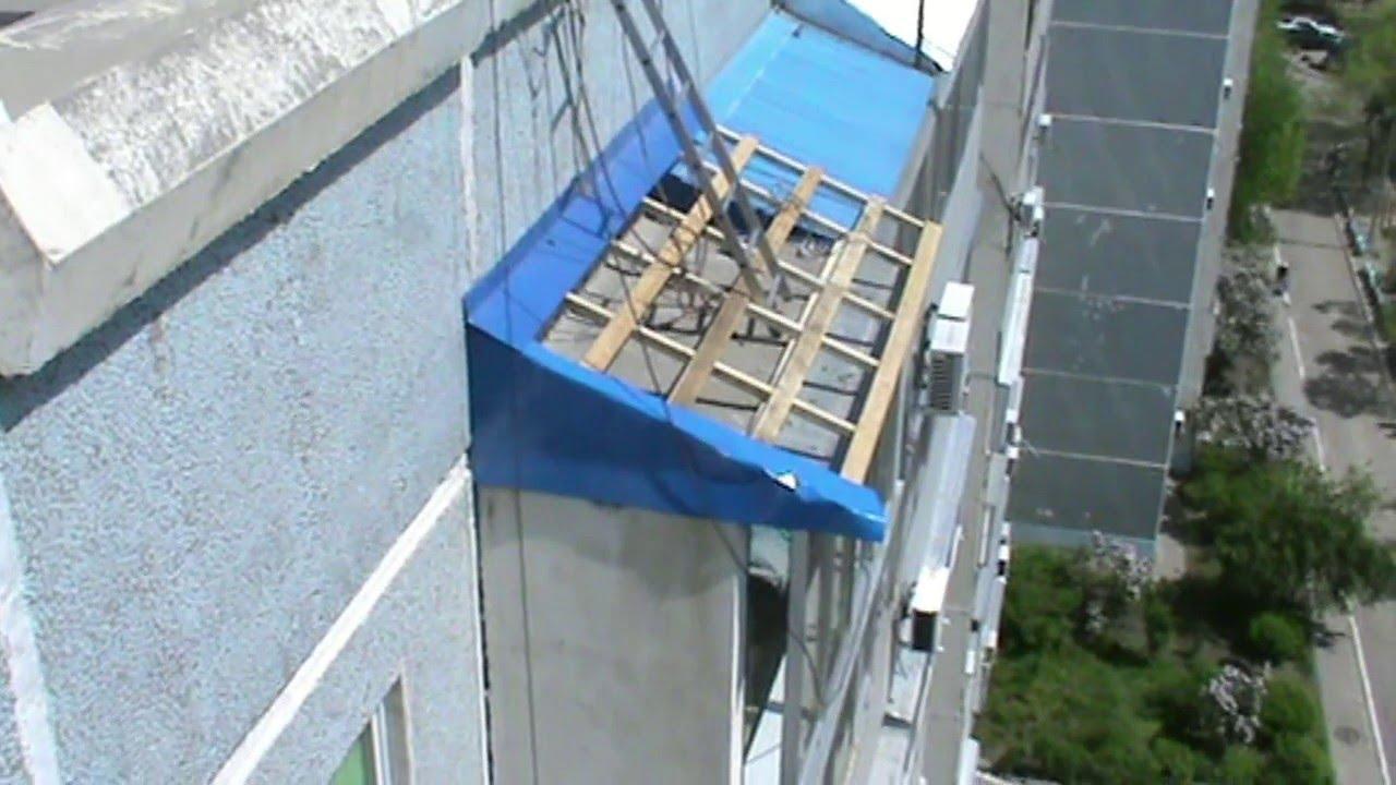 Установка балкона с крышей на последнем этаже.
