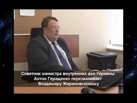 Жириновский против Украины 2014 Антон Геращенко