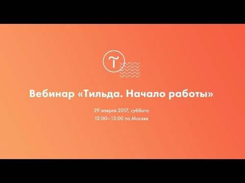 Вебинар «Тильда. Начало работы». 29.04.2017