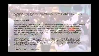 Ethio Muslim Committ The 2014 Eid Statment of the arbitration committee from Qlento prison camp